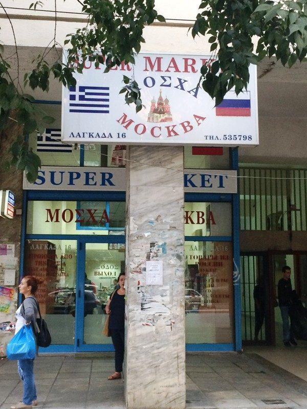 """Салоники. Магазин """"Москва"""""""
