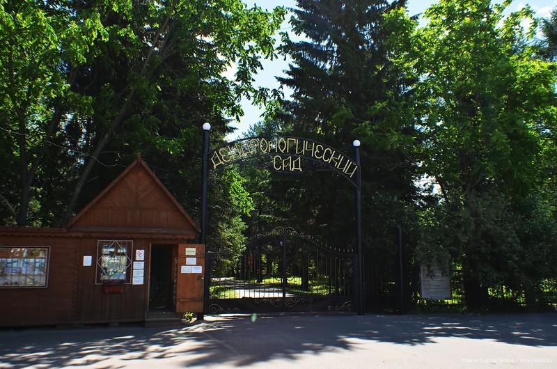 Pereslavskiy dendrosad