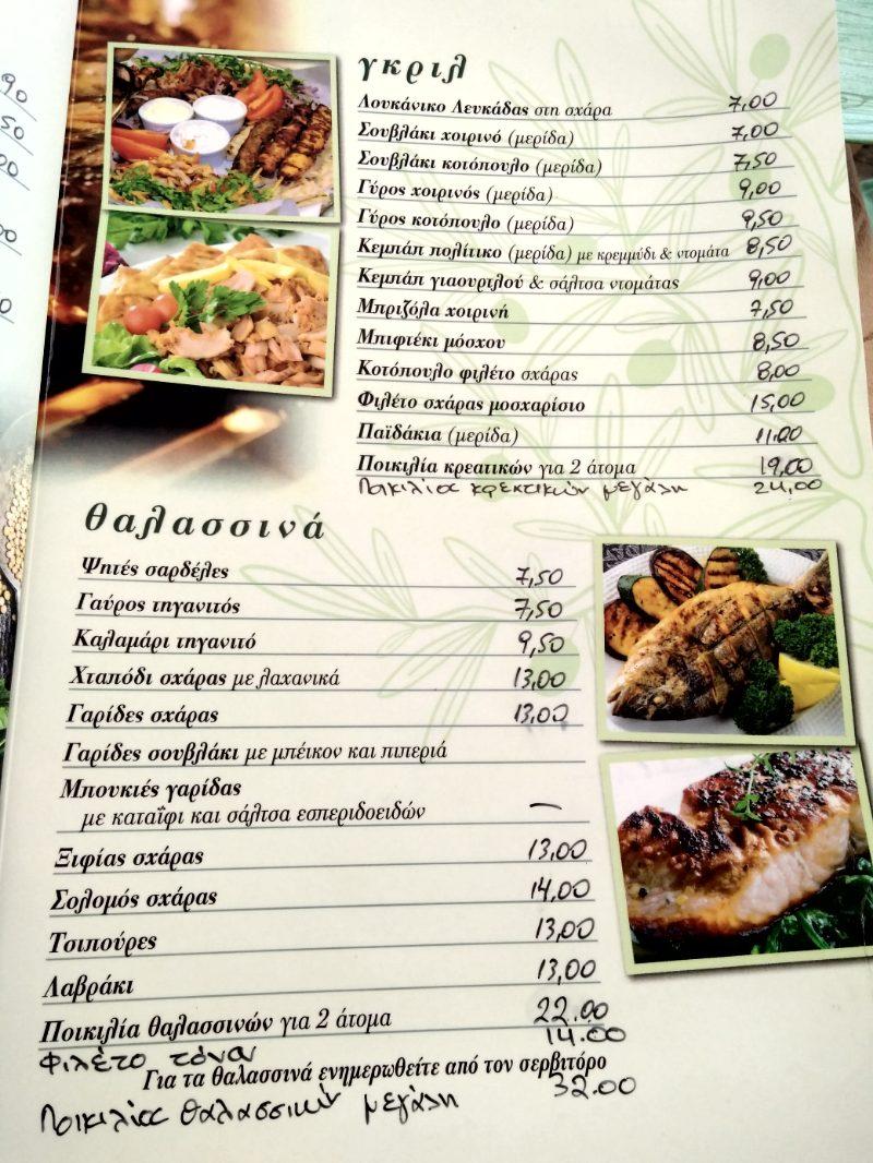 Греческое меню