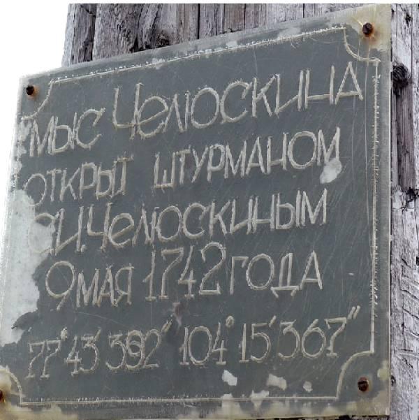 Мыс Челюскин